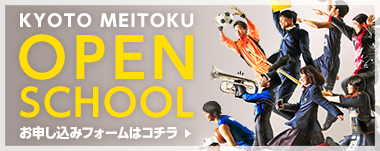 KYOTO MEITOKU OPEN SCHOOL