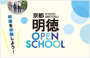 京都明徳 OPEN SCHOOL