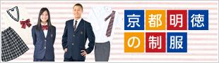 京都明徳の制服